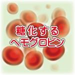 hemogurobin1