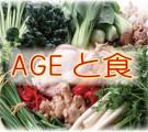 age-shoku
